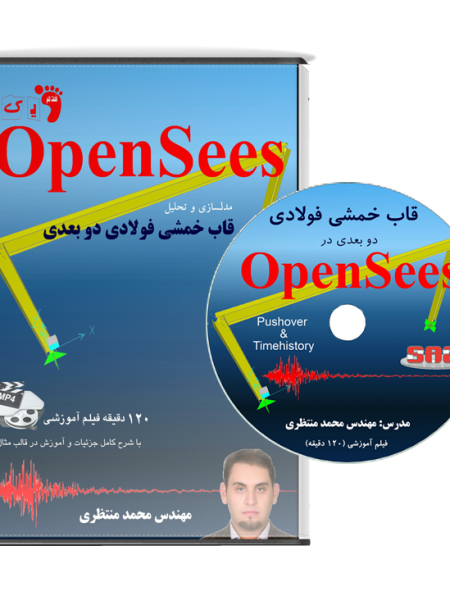 قدم یک OpenSees