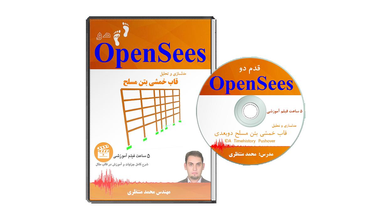 فیلم آموزش OpenSees - قدم دو