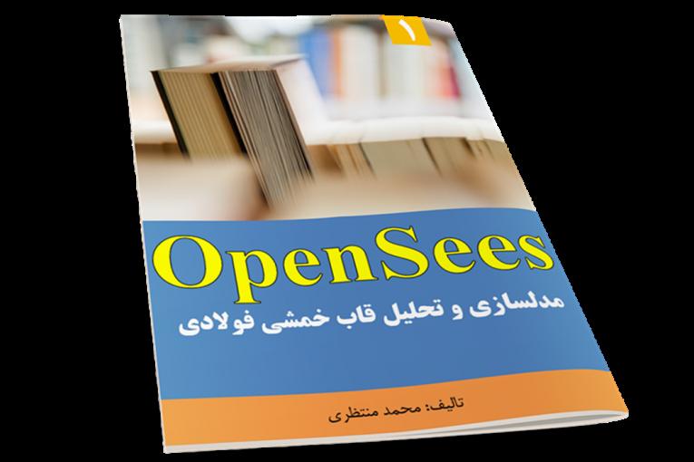 کتاب آموزش اپنسیس