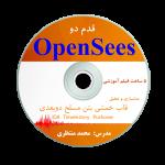 قدم دو - فیلم آموزش OpenSees