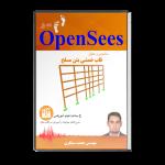 قدم دو آموزش OpenSees