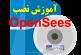 آموزش OpenSees – قدم صفر دانلود و نصب