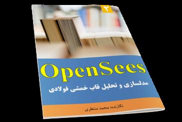 آموزش OpenSees – بخش ۲: بارگذاری
