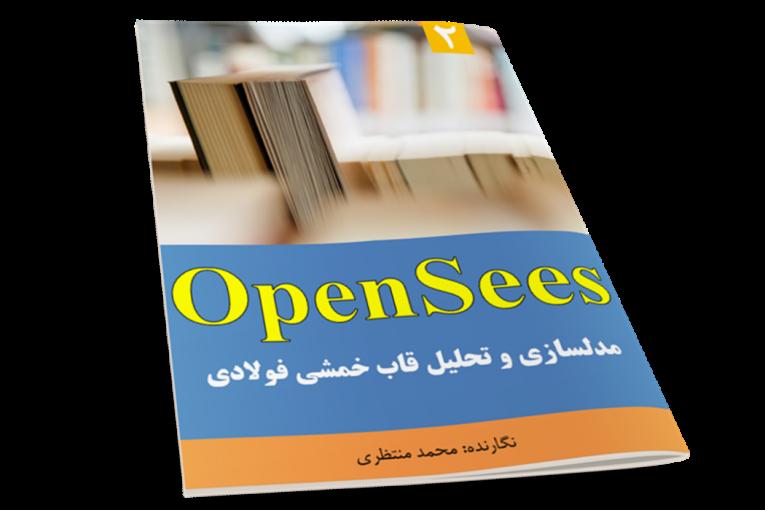 کتاب OpenSees - بارگذاری و تحلیل