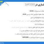 آموزش SAP | دانلود جزوه آموزش مدلسازی سپ