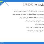 دانلود آموزش تحلیل در SAP