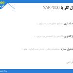 فیلم آموزش SAP | دانلود آموزش سپ