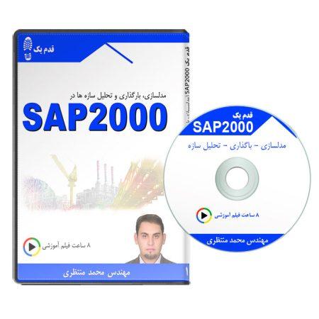 فیلم آموزش SAP