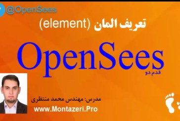 آموزش OpenSees – نکاتی در تعریف المان