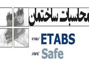 آموزش ETABS و SAFE